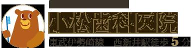 小松歯科医院 | 足立区(西新井)の歯医者・歯科・ホワイトニング