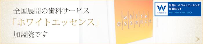 ホワイトエッセンス西新井関原店併設